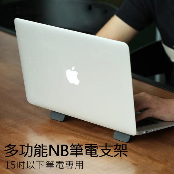 多功能NB筆電支架 筆記型電腦支撐架/散熱架