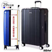【Starke】旅人-29吋PC+ABS拉鏈行李箱/旅行箱(多色可選)藍色