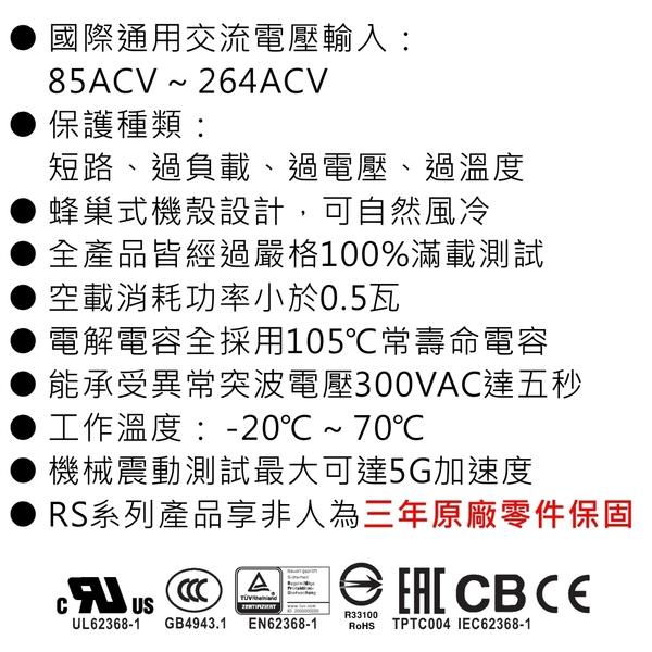 『堃邑Oget』明緯MW 24V/0.625A/15W RS-15-24 機殼型(Enclosed Type)交換式電源供應器『堃喬』