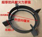 煤氣罩 加厚鑄鐵鋼聚火防風節能罩家用圈省燃氣灶具煤氣爐配件支架通用