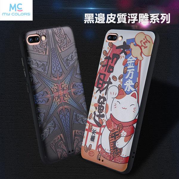 Asus ZenFone 4 Max 5.5吋 ZC554KL 手機殼 黑邊 浮雕 軟殼 浮雕 手機套 保護套 TPU