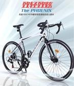 自行車官方旗艦鳳凰公路車彎把公路自行車變速男女入門平把破風賽車單車 YXS 快速出貨