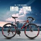 腳踏車24速彎把山地車成人公路自行車變速腳踏單車700C越野賽車【618店長推薦】