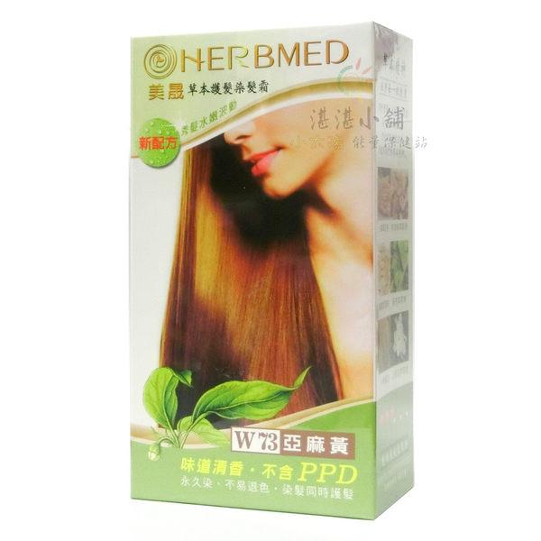 HERBMED 美晟草本染髮劑 快速護染 W73  亞麻黃