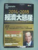【書寶二手書T3/財經企管_QIQ】2014-2019經濟大懸崖_哈利‧鄧特二世