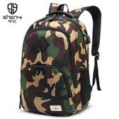 新款雙肩包男休閒迷彩旅行包學生書包女校園男士背包15.6寸電腦包 時尚潮流