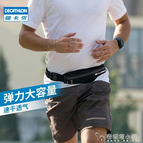 迪卡儂運動腰包男女手機腰帶健身隱形多功能戶外跑步裝備小包RUNC「安妮塔小铺」