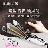 金米捲髮棒兩用迷你玉米燙夾板拉直髮神器內扣不傷髮韓國學生蛋捲