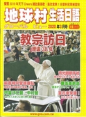 地球村生活日語 3月號/2020