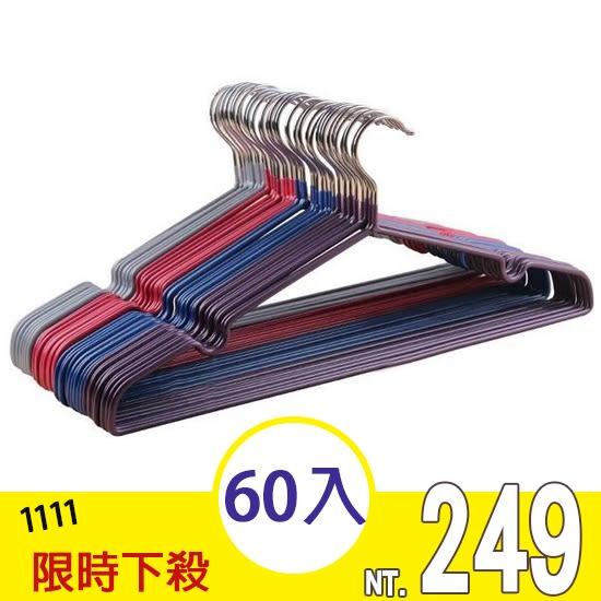 防滑浸塑衣架60入   隨機不挑色出貨 【D-L06】