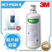 《水達人》3M UVA3000紫外線殺菌淨水器專用活性碳濾心(3CT-F031-5)搭配紫外線殺菌燈匣3CT-F042-5