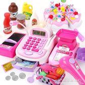 兒童超市收銀機 收銀臺寶寶模擬刷卡機過家家套裝玩具小女孩女童 水晶鞋坊YXS