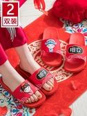 喜慶拖鞋家用女夏天家居情侶紅色一對室內結婚涼拖鞋婚慶