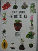 【書寶二手書T1/園藝_LKY】不失敗!超慵懶手掌園藝:門檻最低!200款植物隨便你挑著種