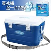 TRENY 食品級極鮮冰桶 (通過德國萊因TUV檢驗/保冰約35小時/ 送冷媒) 保冰箱 野餐保鮮30L附背帶FL-C030