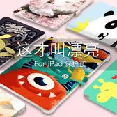 ipad mini4保護套蘋果平板mini2硅膠全包pad迷你1防摔3創意可愛殼 生日禮物