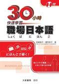 30小時快速學習職場日本語