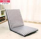 懶人沙發榻榻米坐墊單人折疊椅床上靠背椅飄窗椅懶人沙發椅14(主圖款條紋色78*38*5CM)
