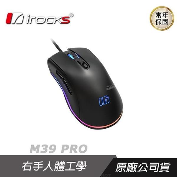 【南紡購物中心】iRocks 艾芮克 M39 PRO RGB PMW3389 電競滑鼠/光學引擎/Zippy微動/i-Rocks