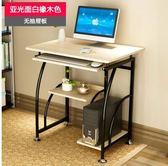 電腦桌電腦臺式桌家用簡約現代辦公桌書桌書架組合寫字桌子經濟型igo 貝爾鞋櫃
