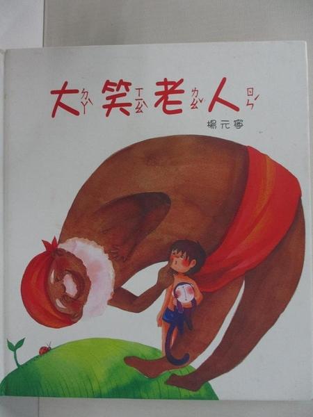 【書寶二手書T4/少年童書_I8U】大笑老人  The laughing man_楊元寧作; 蔡亞馨插畫