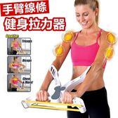 手臂鍛鍊器 wonder arms 臂力器 臂力健身器 肌肉鍛練器 拉力器 握力器【RS792】