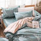床包 / 單人【柳葉清淺】含一件枕套  ...