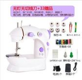 【免運】家用迷你縫紉機小型全自動多功能吃厚微型臺 台式電動縫紉機