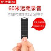 專業錄音筆U盤高清降噪器會議超微小型上課用學生錄音器 【格林世家】