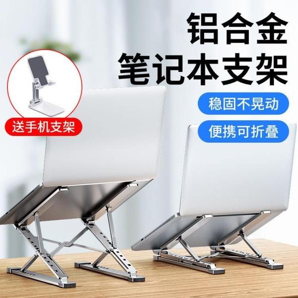 電腦支架 N8筆記本電腦支架托架桌面增高鋁合金散熱器懸空折疊便攜式