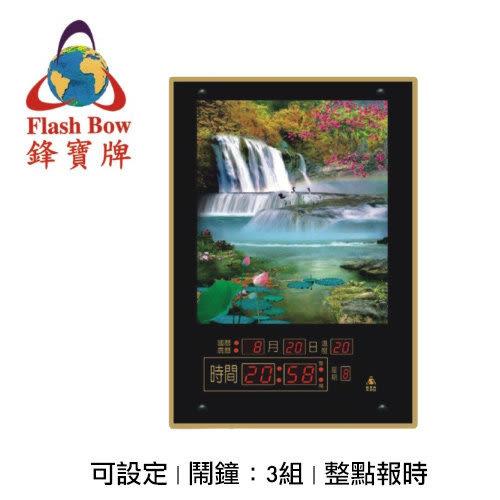 鋒寶    FB-4532   LED圖像型電子日曆-紅花瀑布
