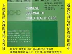 二手書博民逛書店中國兒童保健雜誌罕見2019年 12月 第27卷 第12期 郵發