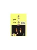二手書博民逛書店 《少女小漁》 R2Y ISBN:9576391687│嚴歌苓,張艾嘉,吳孟樵