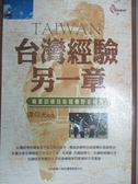 【書寶二手書T8/社會_KHU】台灣經驗另一章:職業訓練技能競賽野史秘辛_譚仰光
