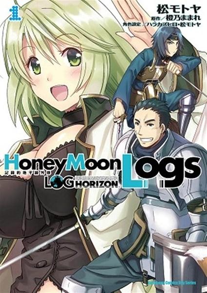 (二手書)記錄的地平線外傳 Honey Moon Logs(1)