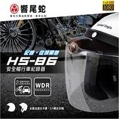 響尾蛇 HS-86  安全帽帽簷式行車記錄器