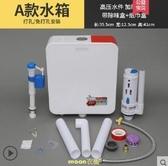 廁所馬桶蹲便器節能衛生間沖水箱蹲便家用抽水掛墻式蹲坑水箱 快速出貨