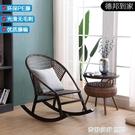 環保懶人休閒椅躺椅大人家用藤椅客廳搖椅陽台搖搖椅午睡逍遙椅 全館免運