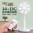 SDL山多力 14吋DC直流遙控風扇【S...