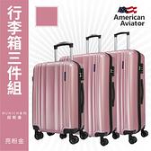 【American Aviator】Munich慕尼黑系列-碳纖紋超輕量抗刮行李箱 超值三件組(亮粉金)多色可選