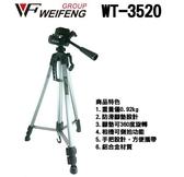 【WEIFENG 偉峰】WT-3520 三節鋁合金專業腳架