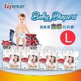 ezycare嬰幼兒拉拉褲L --3包【美國平行輸入特價中】