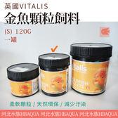 [ 河北水族 ] 英國VITALIS【 金魚顆粒飼料(S)  120G 】VS312