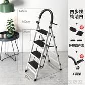 (快速)梯子 室內人字梯子家用折疊四步五步踏板爬梯加厚鋼管伸縮多功能扶樓梯
