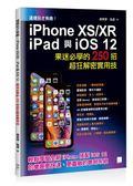 這樣玩才有趣!iPhone XS/XR、iPad與iOS 12 :果迷必學的250招超狂解密實用技
