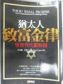 【書寶二手書T2/投資_IFO】猶太人致富金律_丹尼爾‧拉