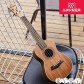 烏克麗麗 安德魯23寸尤克里里26寸初學者學生成人女單板小吉他烏克麗麗樂器 【全館9折】