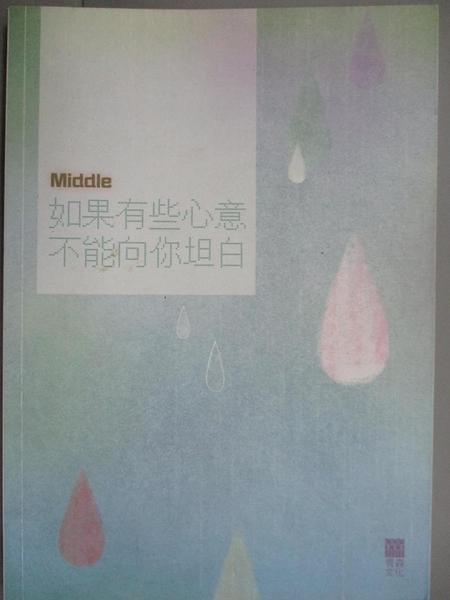 【書寶二手書T8/兩性關係_CUR】如果有些心意不能向你坦白_middle