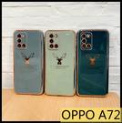 【萌萌噠】歐珀 OPPO A72 Ren...