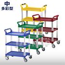 三層工作推車-中(多彩型) 工具車 送餐車 團膳車 房務整理 汽修 餐廳(藍/綠/紅/黃)